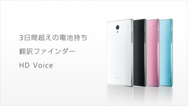 Sharp Smartphone