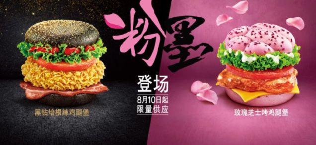 KFC's Pink Burgers